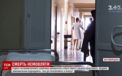 На Житомирщині після важкої травми в пологовому будинку померло немовля