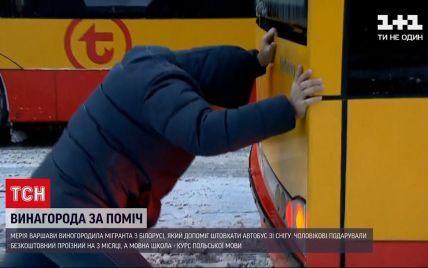 Толкал автобус и получил подарки: в Польше вознаградили мигранта, который помог вызволить транспорт из снега