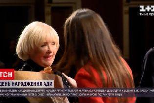 Новини України: народна артистка Ада Роговцева допрем'єрним показом святкує 84-й день народження