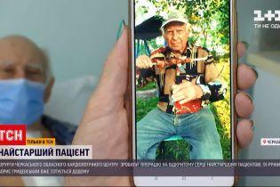 Новости Украины: в Черкасском кардиологическом центре успешно прооперировали 91-летнего мужчину