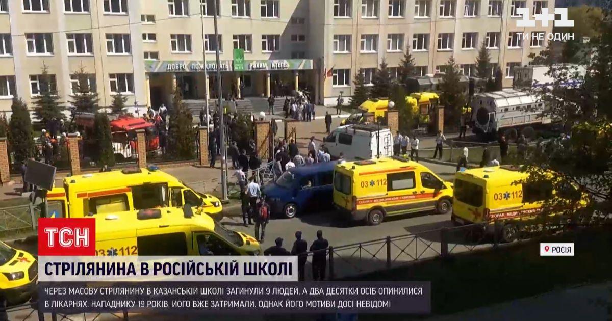 Новини світу: у Росії хочуть посилити контроль за відеоіграми через стрілянину в казанській школі