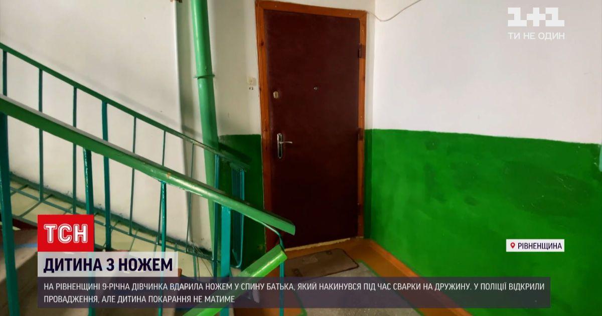 Новини України: в Рівненській області дівчинка, захищаючи мати, встромила ніж в спину своєму татові