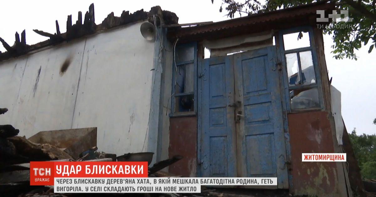 В Житомирской области молния уничтожила дом многодетной семьи
