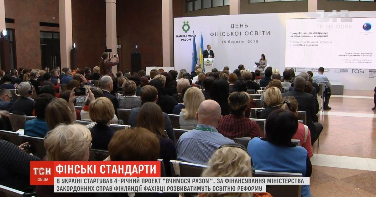 """В Украине стартовал 4-летний финский проект """"Учимся вместе"""""""