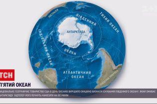 Новини світу: на мапах Землі тепер буде на один океан більше