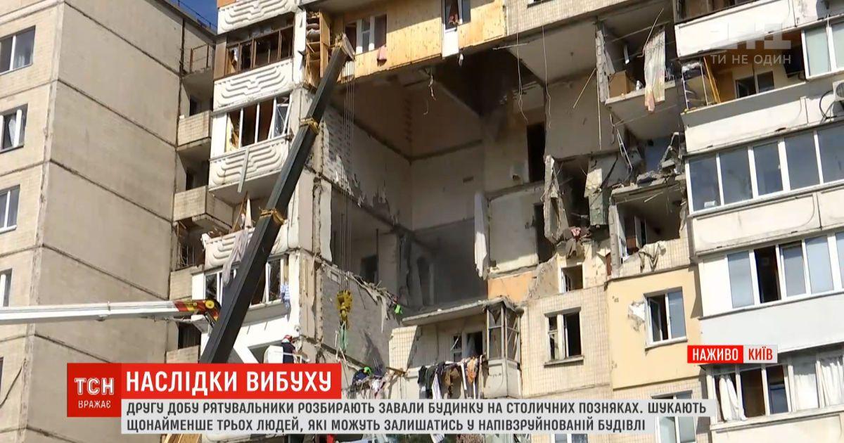 Взрыв газа в Киеве: спасатели продолжают разбирать завалы дома