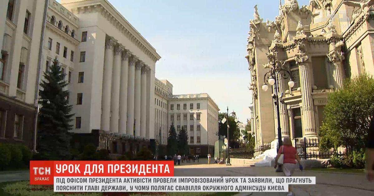 Активисты провели импровизированный урок для Зеленского под окнами его офиса