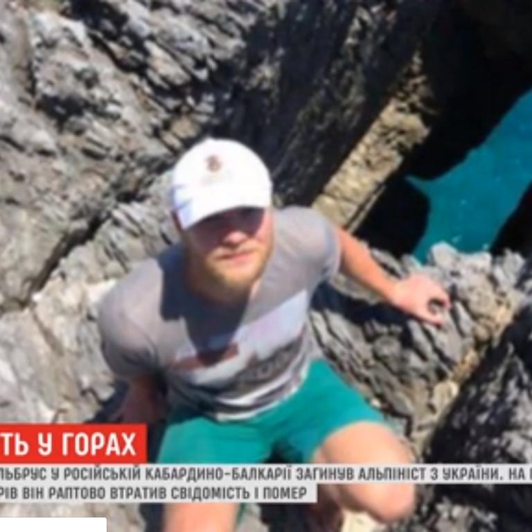 Гибель украинца на Эльбрусе: альпинист мечтал покорить гору