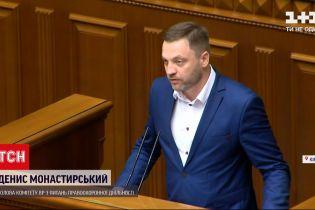 Новини України: ВР взялась до розгляду кандидатури Монастирського на пост міністра внутрішніх справ