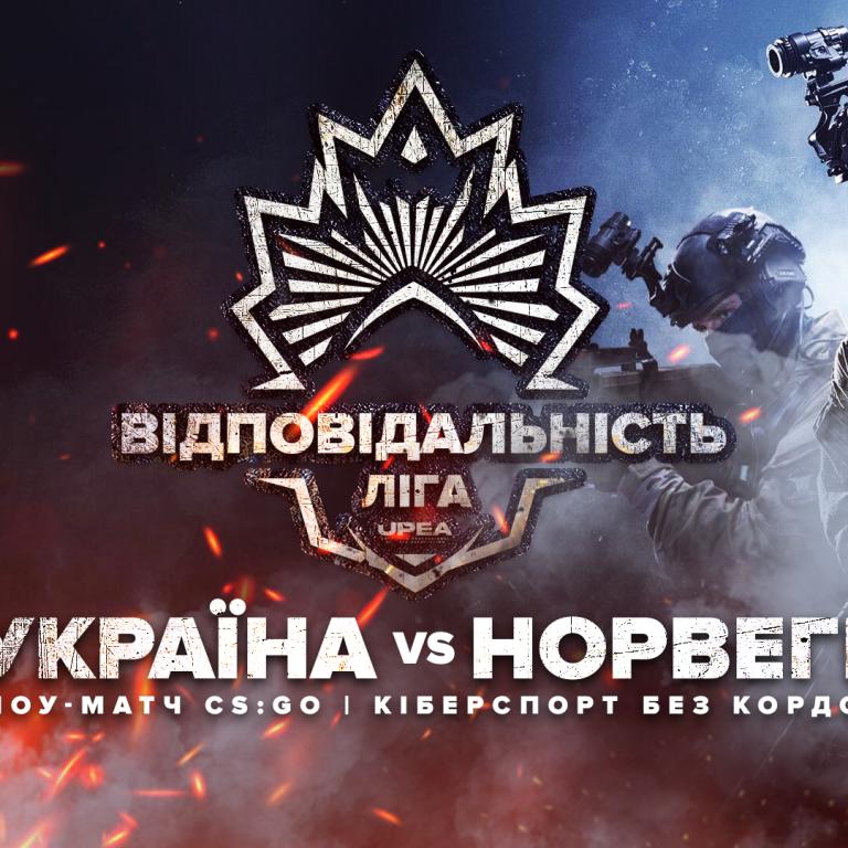 UPEA анонсувала шоу-матчі з CS:GO за участю норвезьких команд