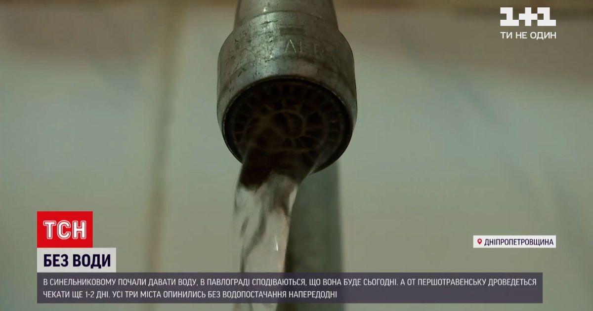 Новини України: у Дніпропетровській області досі не відновили водопостачання у трьох містах