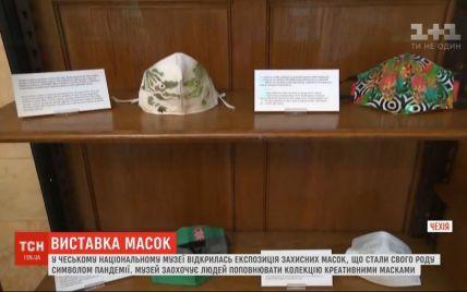 У чеському музеї відкрили виставку захисник масок