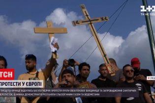 Новини світу: у Греції на протести проти обов'язкової вакцинації вийшли кілька тисяч людей