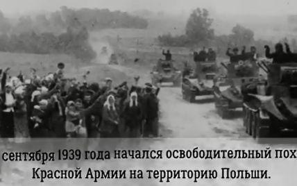 """В России вспомнили об """"освободительном походе"""" на Польшу в начале Второй мировой войны: появилась реакция польского МИД"""