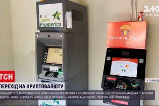 Новости мира Сальвадор первым в мире признал биткоин платежным средством