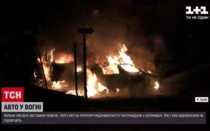 Во Львове на территории медуниверситета сгорели 4 автомобиля