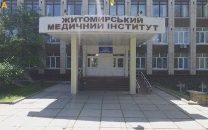 От неизвестного вещества, которое распылили в Житомирском медицинском университете, пострадали студенты