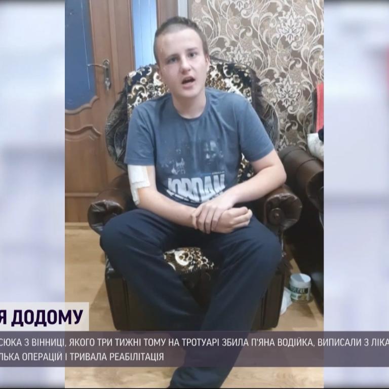Хлопчик, якого на тротуарі у Вінниці збила п'яна водійка, записав відеозвернення