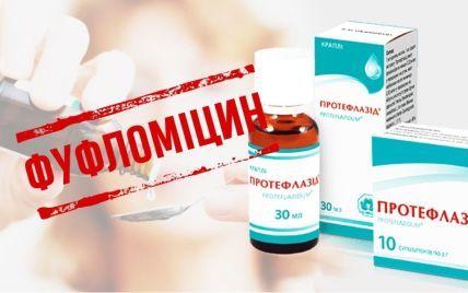 """Фуфломіцин """"Протефлазід"""", попри піар-кампанію виробника, медики брати не хочуть"""