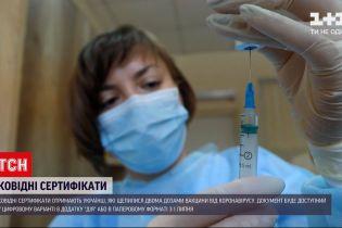 """Новини України: від 1 липня в додатку """"Дія"""" має запрацювати цифровий COVID-сертифікат"""