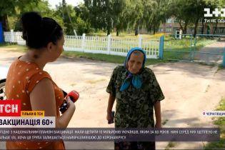 Новини України: чому старше населення скептично налаштоване до вакцинації