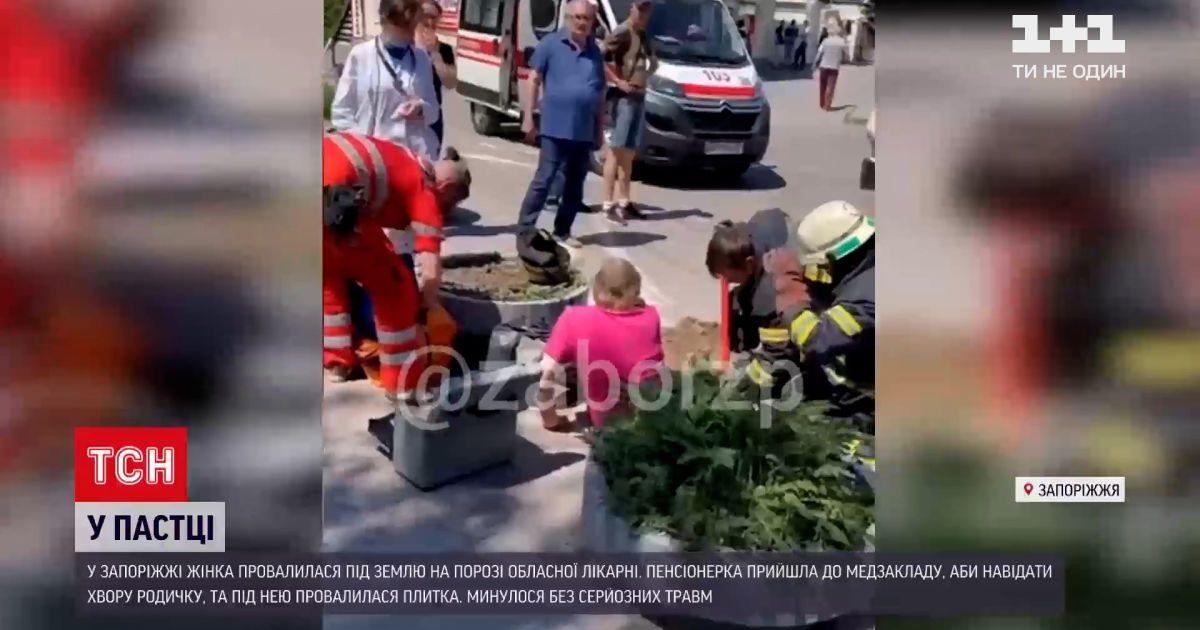 Новости Украины: в Запорожье женщина провалилась под землю прямо на пороге областной клинической больницы