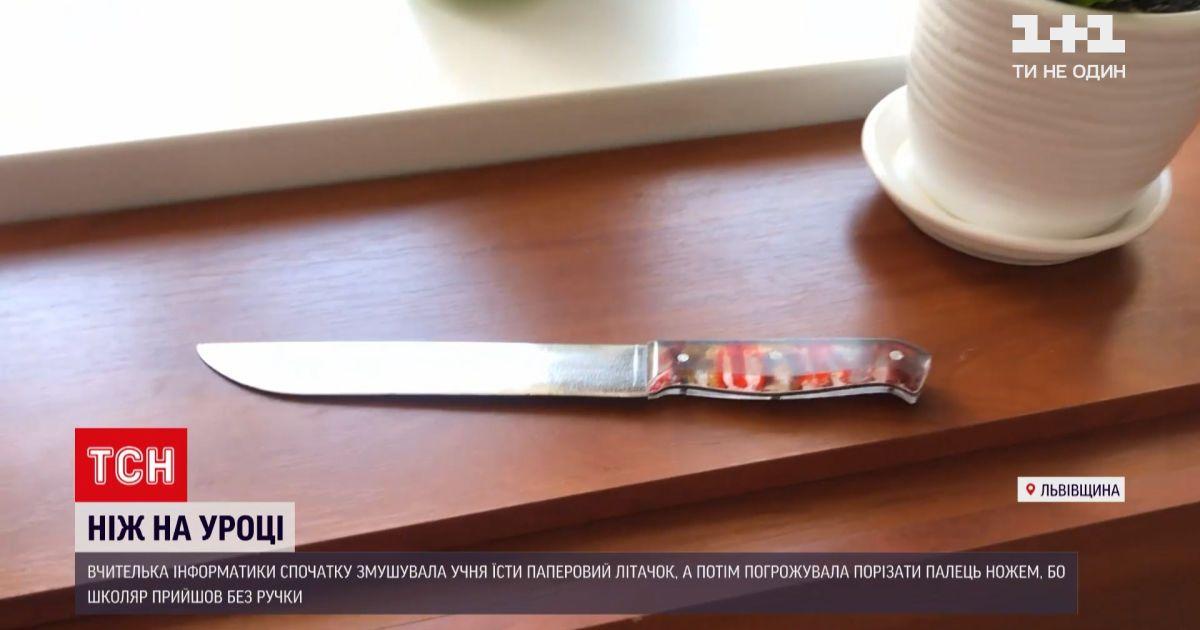 Новини України: чи залишиться вчителька, яка погрожувала учню холодною зброєю, на роботі