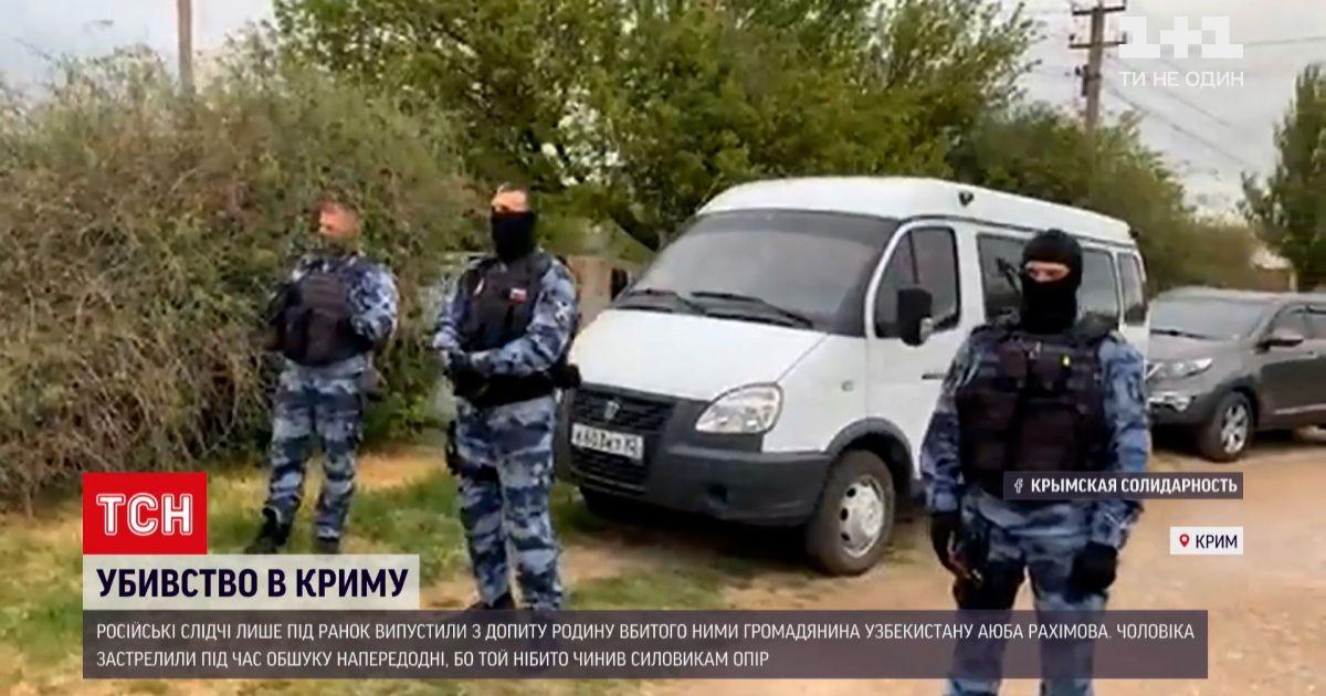 Новости мира: в Крыму силовики застрелили мужчину, а потом допрашивали его семью