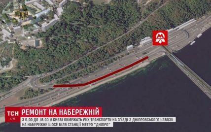 В Киеве частично перекроют набережную