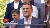 Новости Украины: столичный суд продлил меру пресечения Медведчуку