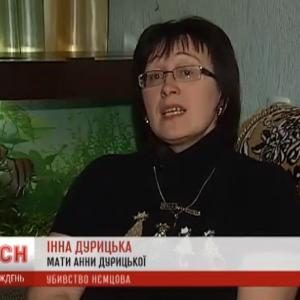 Это была любовь всей ее жизни - мать Дурицкой об отношениях ее дочери с Немцовым