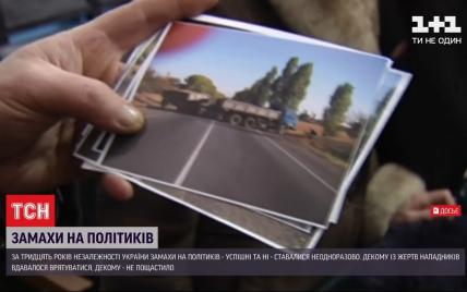 Жизнь под прицелом: чем заканчивались покушения на украинских топ-политиков