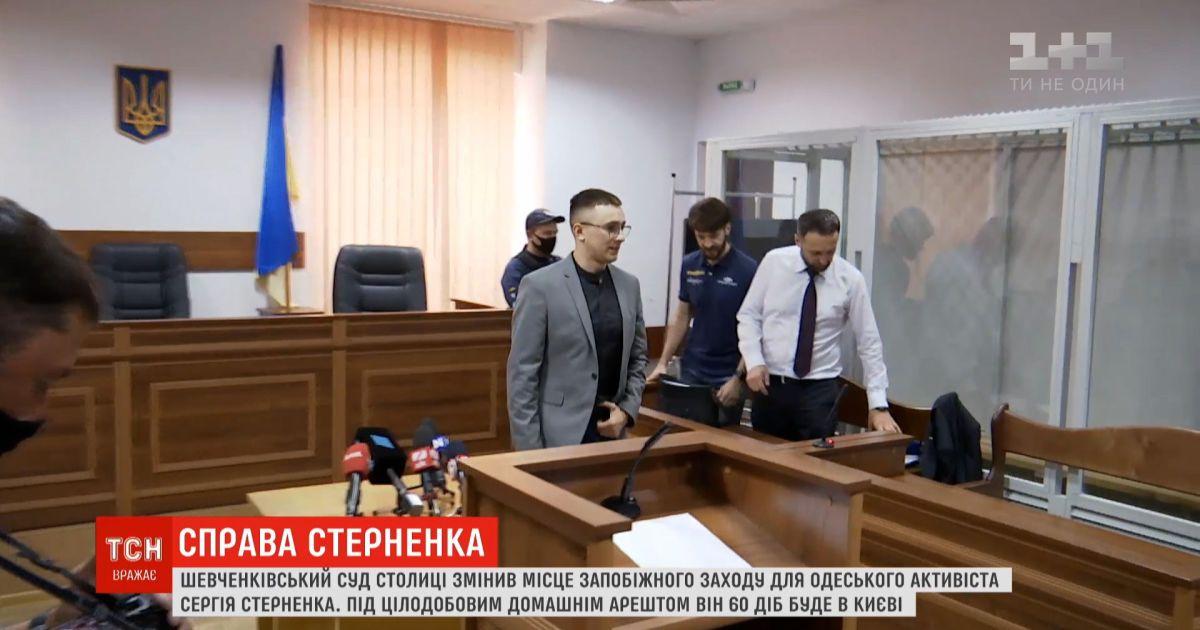 Шевченковский суд столицы изменил место домашнего ареста для активиста Сергея Стерненка