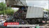 Международные доноры и кредиторы дают Львову 35 миллионов евро на борьбу с мусором
