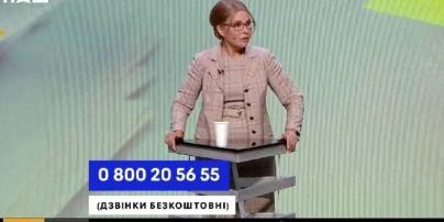 У картатому вбранні і з перлинними сережками: стильна Юлія Тимошенко прийшла на ефір