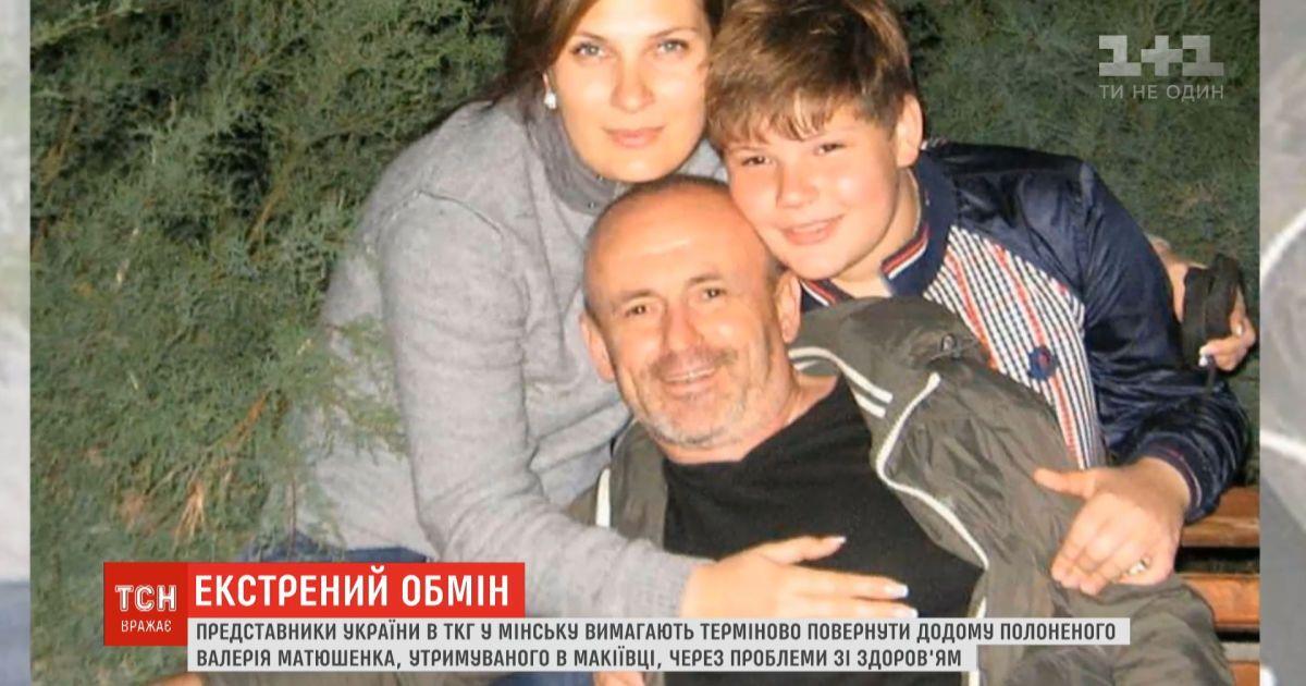 Представники України в ТКГ у Мінську вимагають терміново повернути додому полоненого Матюшенка