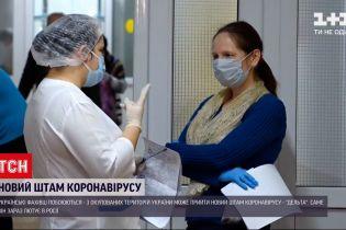 """Новини України: чи буде ще одна хвиля коронавірусу і чим небезпечний штам """"Дельта"""" з Росії"""