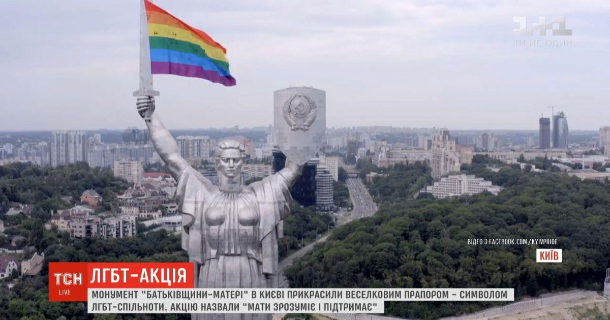 Монумент Родины-матери в Киеве украсили символом ЛГБТ-сообщества