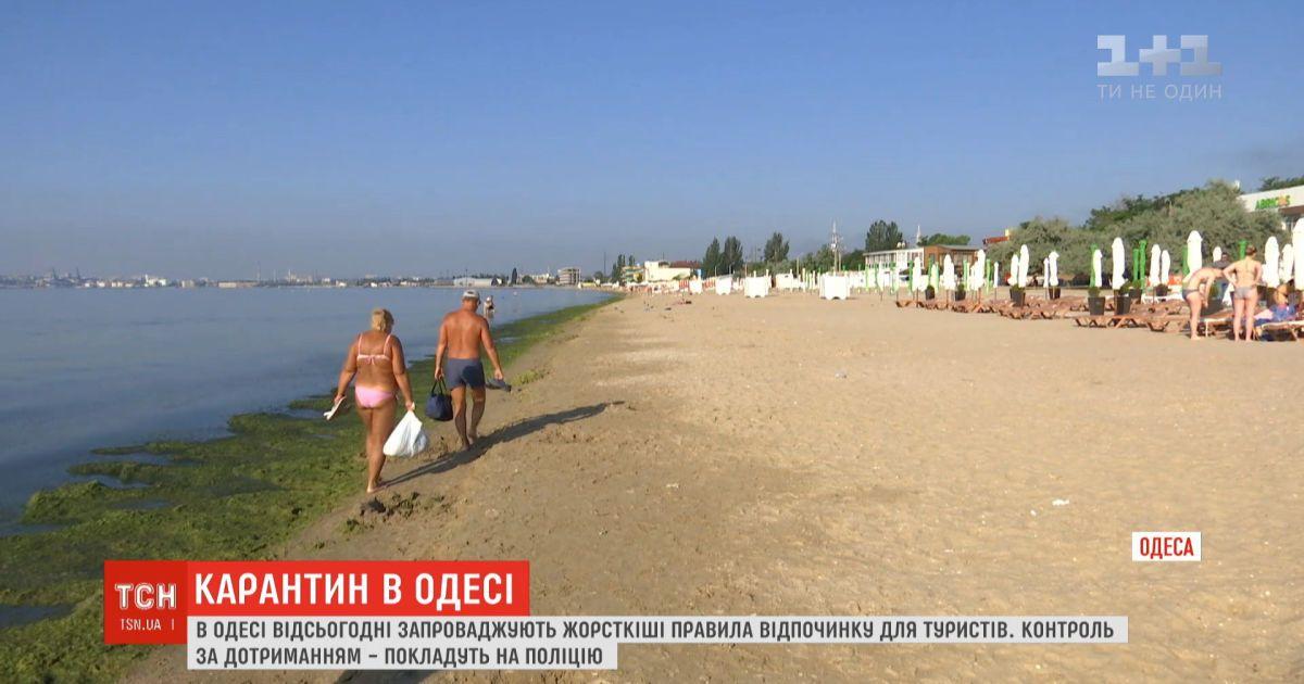 Курортная Одесса вводит более жесткие правила отдыха туристов на пляжах