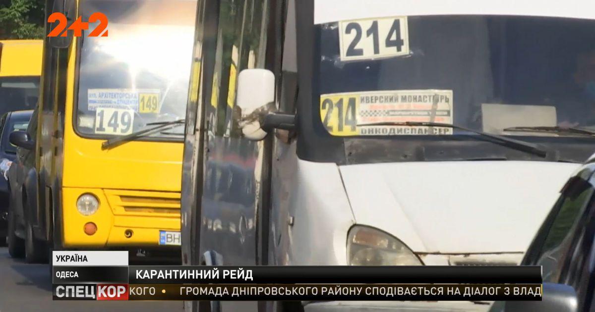 Почему в Одессе пассажиры автобусов защищают водителей от полицейских