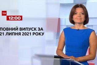 Новини України та світу | Випуск ТСН.12:00 за 21 липня 2021 року (повна версія)