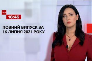 Новини України та світу | Випуск ТСН.16:45 за 16 липня 2021 року (повна версія)