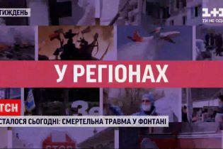 """Новини за добу: смертельне купання, """"антиковідні"""" протести та гастрофестиваль"""