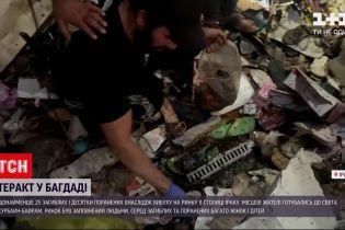 Новости мира: в Багдаде в результате взрыва на рынке погибли по меньшей мере 25 человек
