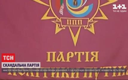 Партия Путина: почему в Украине продолжает существовать политическая сила с фамилией российского президента