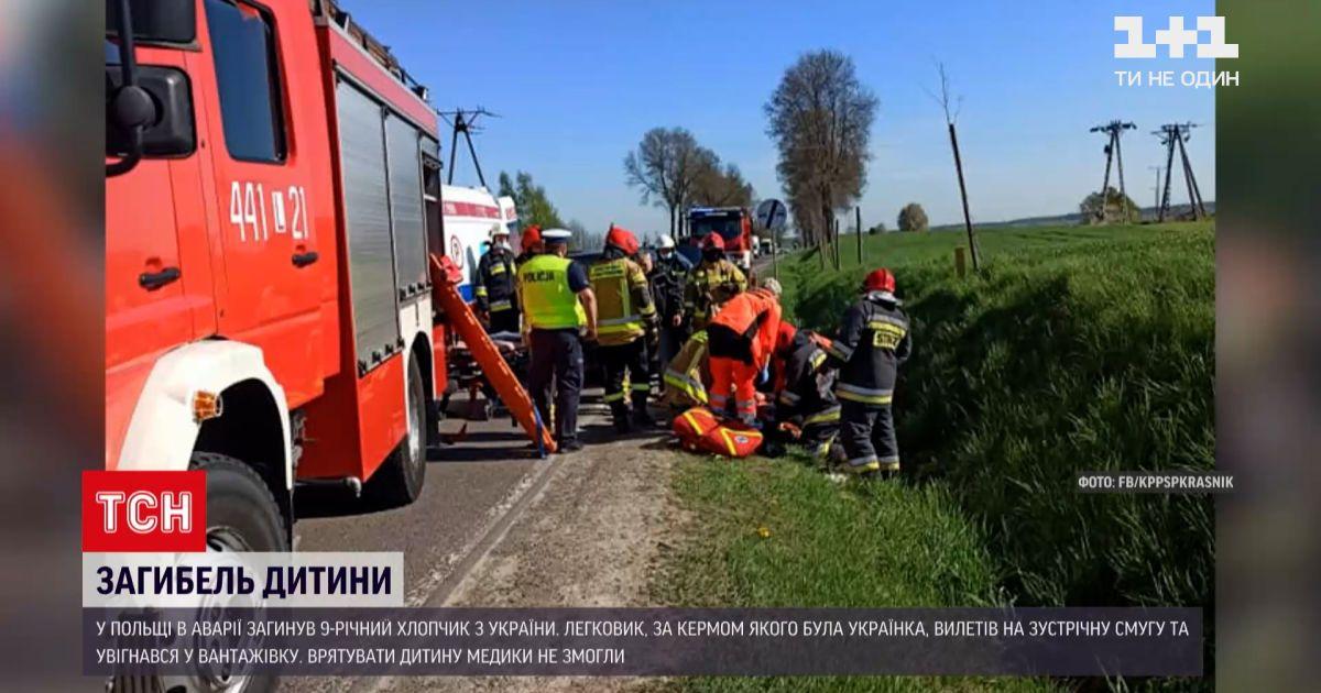 Новини світу: втома водійки може бути причиною смертельної ДТП з українцями у Польщі