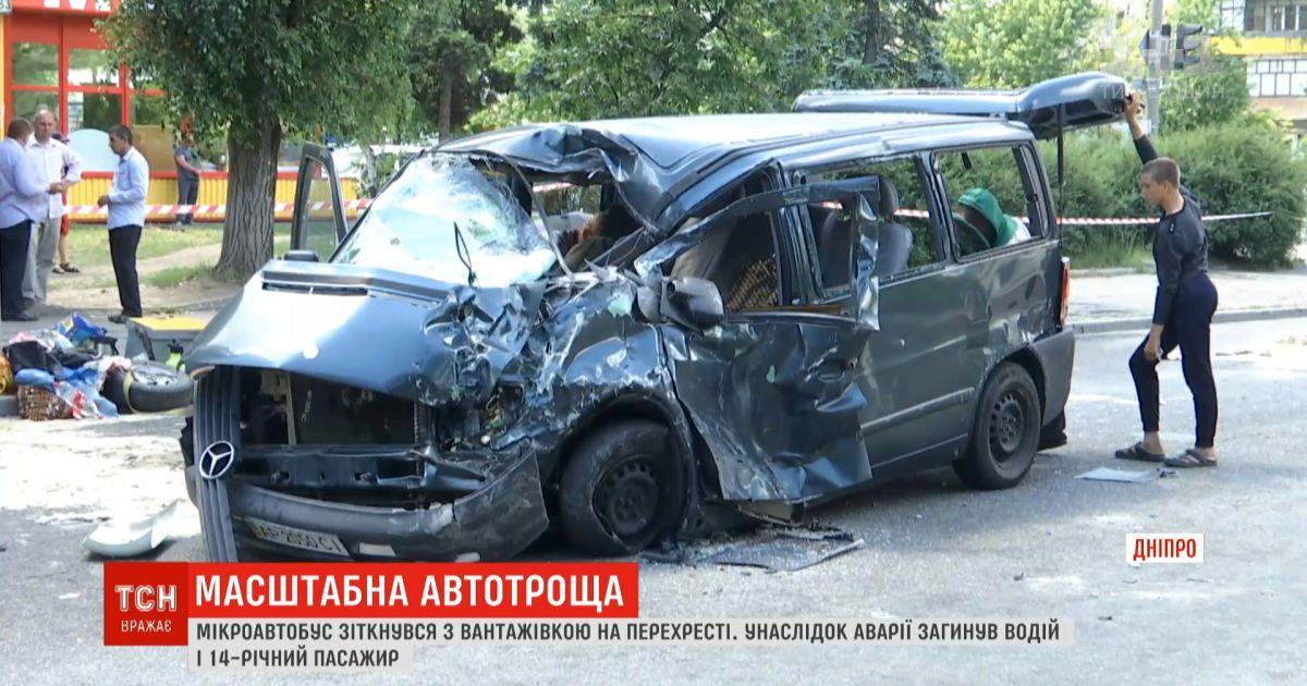 Масштабная авария в Днепре: микроавтобус столкнулся с грузовиком