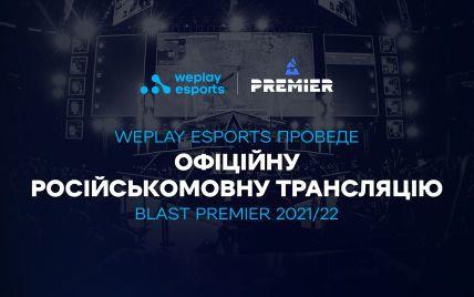 WePlay Esports отримав права на російськомовні трансляції турнірів BLAST Premier із CS:GO