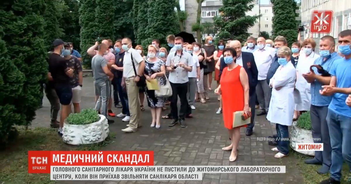 Главного санврача Украины не пустили в областной лабораторный центр в Житомире