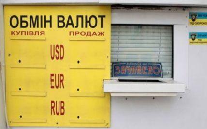 Нацбанк решил начать зачистку среди небанковских валютных обменников
